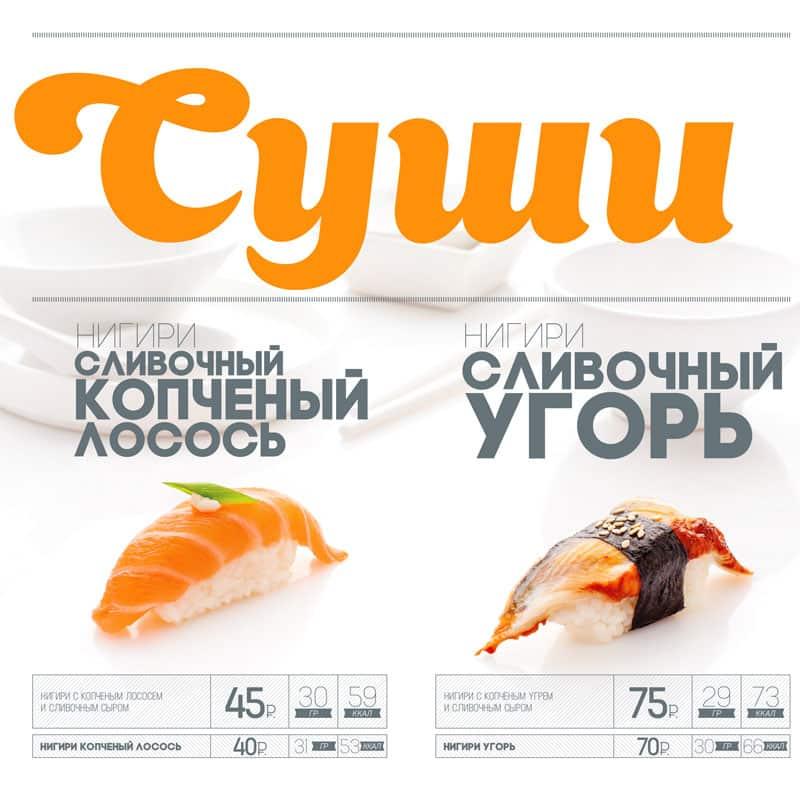 фотосъёмка суши
